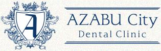 麻布 歯医者 / 歯科 - 麻布シティデンタルクリニック