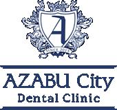 麻布十番 歯医者 / 歯科 - 麻布シティデンタルクリニック