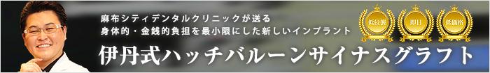 伊丹式ハッチバルーンサイナスグラフト